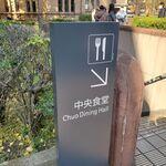 東京大学 中央食堂 - 外観写真:安田講堂前の地下へ