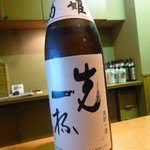 と一 - 菊姫 純米 先一杯