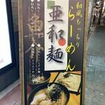 亜和麺 -