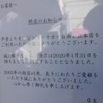 オリジンヌ・カカオ - 1/31で閉店。。。