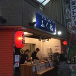 たこ焼き専門店 ふく福 -