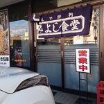 みよし食堂 - 店舗入口