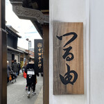 123448163 - 金沢の日本料理の流れを汲む『つる由』。