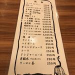 123449982 - 豊富なアルコールメニューから生ビール500円に。