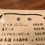 123449995 - 生ビール500円に。