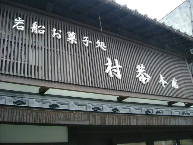 ケーキハウス村恭 本店 - 小京都な店構え。 まさかこの中に・・・
