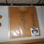 長崎屋 - 内観写真:松田優作さんの色紙