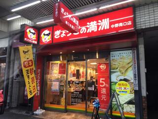 ぎょうざの満洲 中野南口店 - 外観