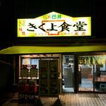 きくよ食堂 本店 -