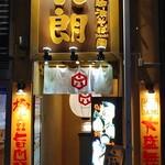 つけ麺らぁ麺油そば六朗 - 店舗外観