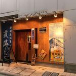 静岡居酒屋 直海 -