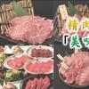焼肉DINING大和 - その他写真: