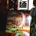スパイス食堂サワキチ -