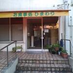 食事処 ひまわり - 外観写真: