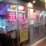 ラッキー餃子会館 -