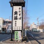 奥藤 - 道路際の大きな看板