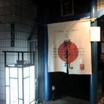 三田獅子丸 - 入口の暖簾です