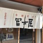 冨士屋 - 冨士屋(岡山県岡山市北区奉還町)暖簾