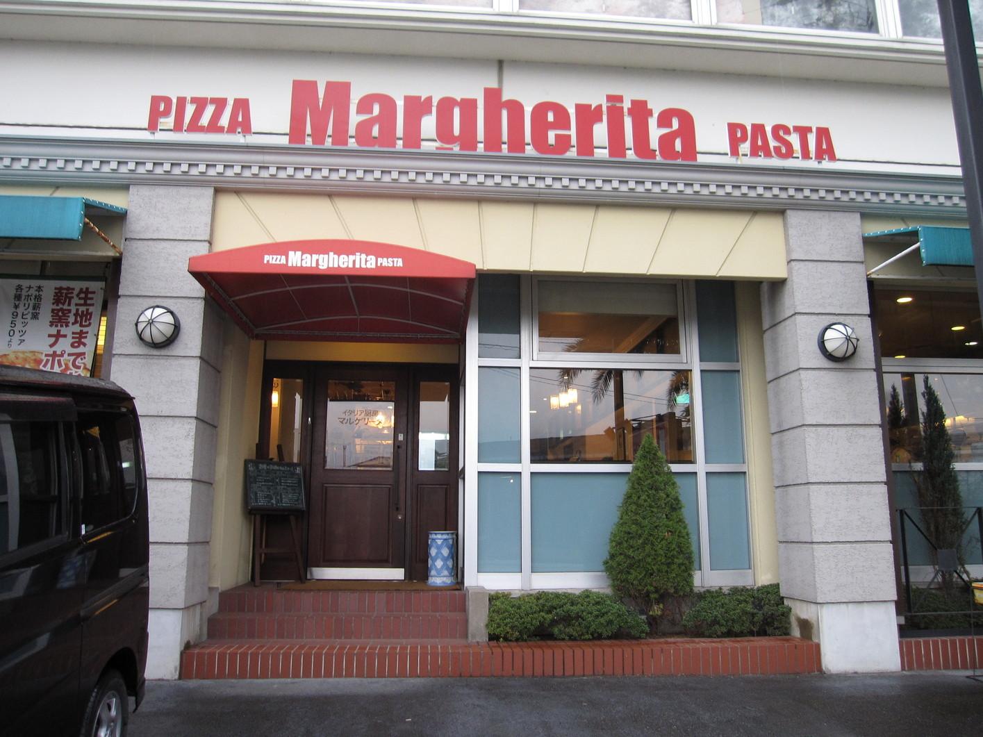 イタリア厨房 マルゲリータ 佐世保店