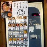 博多吉もん - 食券機