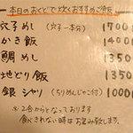 麹屋 - 本日のおすすめ『おくど(竈炊き)ご飯』@和ごはん麹屋