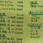 麹屋 - 日本酒・その他ドリンクメニュー@和ごはん麹屋