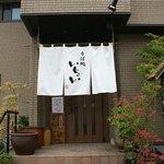 そば処 いちい - DSC02295.jpg