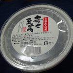 するさしのとうふ 峰尾豆腐店 - 寄せ豆腐