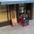 飯処 詣 - お店の概観 道路から少し下だった階段のしたになります。