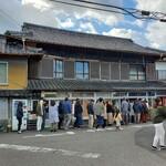 須崎食料品店 - 外観
