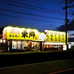 焼肉ホルモン 東郷 - 外観写真: