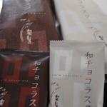 和楽紅屋 - 素敵なパッケージです