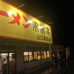 来来亭 - 外観写真: