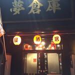 昭和ミュージアム夢倉庫 -