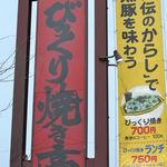 びっくり焼き亭 -