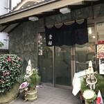 豊福 - 花隈ど真ん中の、料亭旅館です(2020.1.14)