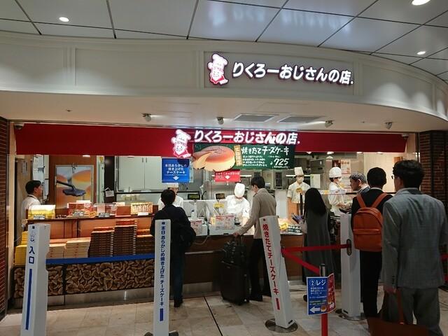 り くろ ー おじさん 新 大阪 駅