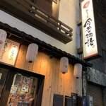 個室で炙り肉寿司を喰らう 今昔物語 -