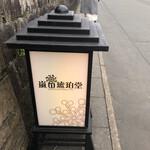 嵐山 琥珀堂 -