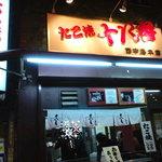 12356277 - 阪急南方駅すぐ。