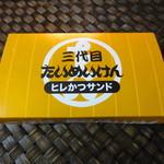 たいめいけん・デリカ - ヒレかつサンド¥880(485kcal)