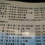 12357649 - お酒メニュー