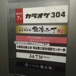 とりかわ権兵衛 - エレベーターで2階に