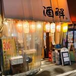 酒解 - 外観♥♥ めちゃくちゃいい感じ♥♥ 天下茶屋の駅降りてすぐ!!