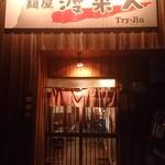 麺屋 渡来人 - 外観