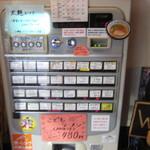 らー麺屋 バリバリジョニー - 券売機
