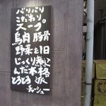 らー麺屋 バリバリジョニー - 外観