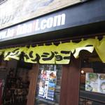 らー麺屋 バリバリジョニー - 暖簾