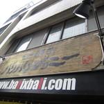 らー麺屋 バリバリジョニー - 看板