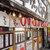 串かつ でんがな - 外観写真:店舗入口